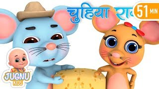 Chuhiya Rani - New Hindi rhymes for Children | Jugnu Kids
