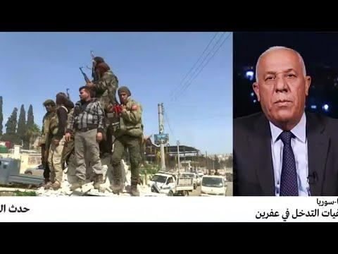 تركيا - سوريا: خلفيات التدخل في عفرين