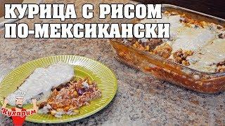ФИЛЕ КУРИЦЫ С РИСОМ ПО-МЕКСИКАНСКИ!