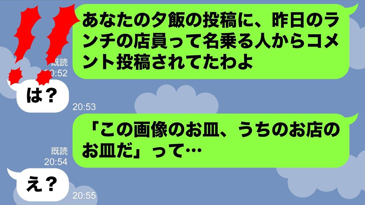 【LINE】DQNママ友「お寿司奢ってあげる♪」→回転寿司の皿を大量に隠して会計をごまかすセコケチママにある事実を伝えた時の反応がwww【スカッとする話】