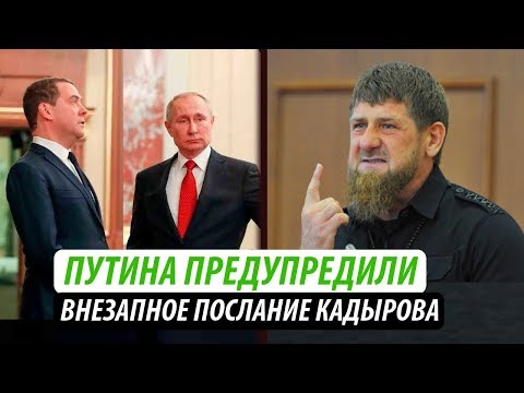 Путина предупредили. Внезапное послание Кадырова
