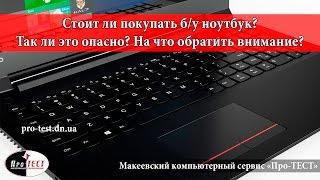 Cтоит ли покупать б/у ноутбук? Так ли это опасно? На что обратить внимание при покупке?(, 2017-05-02T21:18:13.000Z)