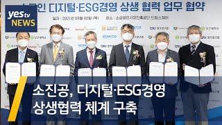 [yestv뉴스] 소진공, 디지털·ESG경영 상생협력 …