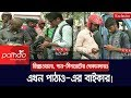 রিক্সাওয়ালা, পান সিগারেটের দোকানদারও এখন পাঠাও-এর বাইকার!   Pathao Ride   Somoy TV