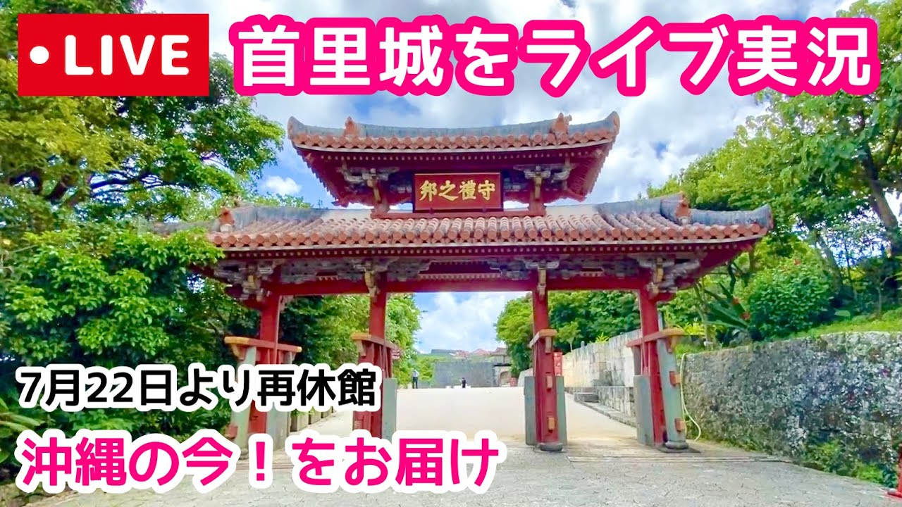 【沖縄ライブ配信】首里城をライブ実況