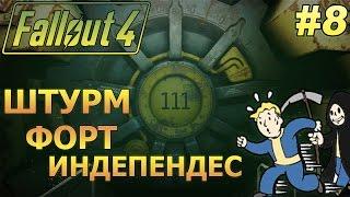Fallout 4 - 8 - Штурм Форт-Индепенденс