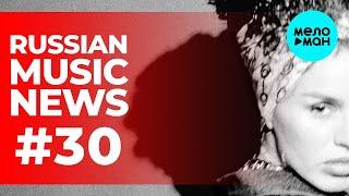 Russian Music News #30 смотреть онлайн в хорошем качестве бесплатно - VIDEOOO