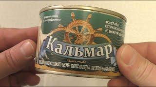 Кальмар шинкованный(Русский рыбный мир)- консервный обзор