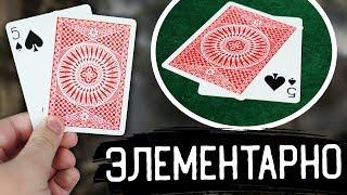 ХОРОШИЙ ФОКУС С КАРТАМИ для НАЧИНАЮЩИХ / ОБУЧЕНИЕ