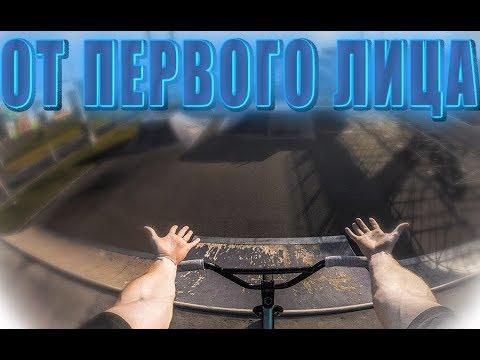 ОТ ПЕРВОГО ЛИЦА В СКЕЙТПАРКЕ