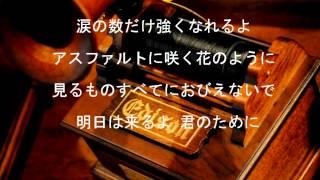 「TOMORROW ~明日の君へ~」のオルゴール風アレンジです。