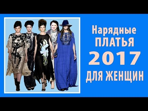 Нарядные платья для женщин