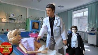 Беременная Золушка идет на УЗИ к доктору Кевину, куклы как Барби
