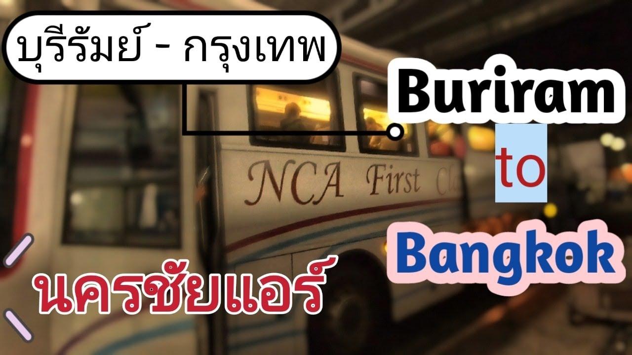 รีวิว นครชัยแอร์ NCA First Class บุรีรัมย์ - กรุงเทพ : Buriram to Bangkok  by bus.(ENG CC) - YouTube