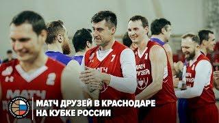 Матч Друзей в Краснодаре на Кубке России