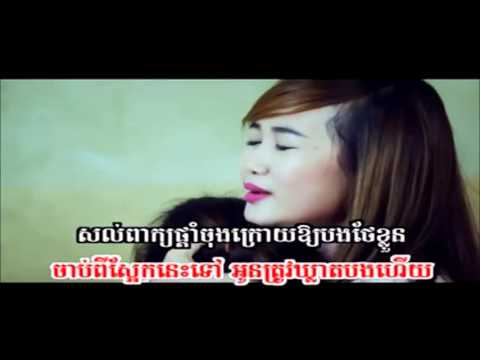 Cambodia City Love Song (Khmer, Cambodian Music)
