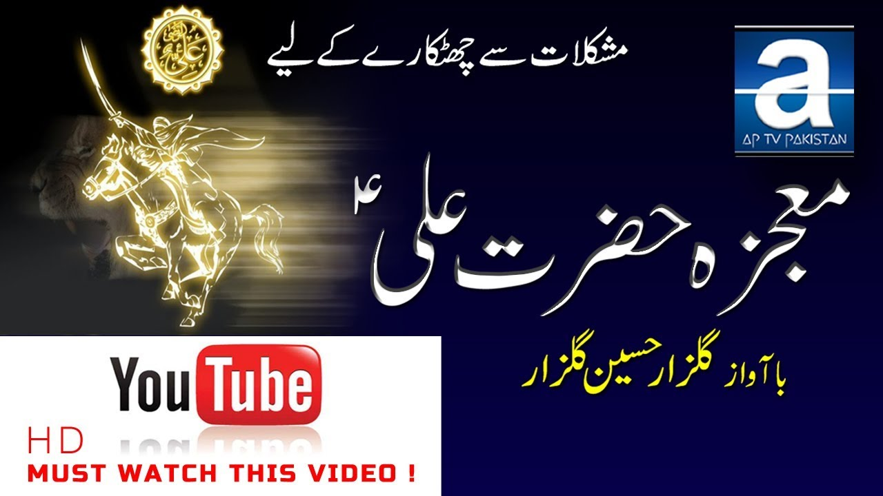Mojza hazrat ali in urdu full story_Record & Released by ap tv pakistan