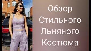 ОБЗОР ЛЬНЯНОГО СТИЛЬНОГО КОСТЮМА/IRINAVARD