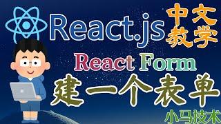 React.js 中文开发入门教学 - 建一个表单 react form