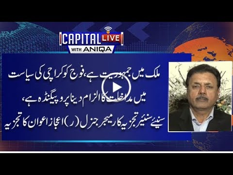 CapitalTV; Blaming Pak-Army for playing any role in Karachi politics is negative propaganda