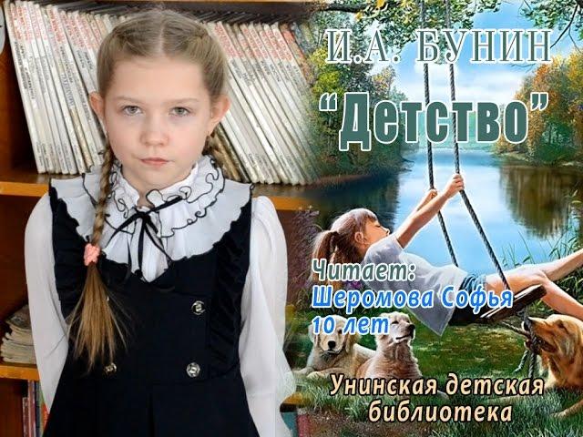 Изображение предпросмотра прочтения – СофьяШеромова читает произведение «Детство» И.А.Бунина
