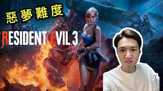 【Bio3】二周目惡夢難度 但我想速走一轉硬派S  惡靈古堡3重製版  Resident Evil 3 remake 生化危機3 PS4