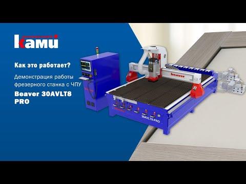 Фрезерный станок с ЧПУ Beaver 30AVLT8 PRO. Видео работы станка