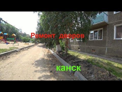 Смотрим ремонт дворов на улице урицкого.г Канск