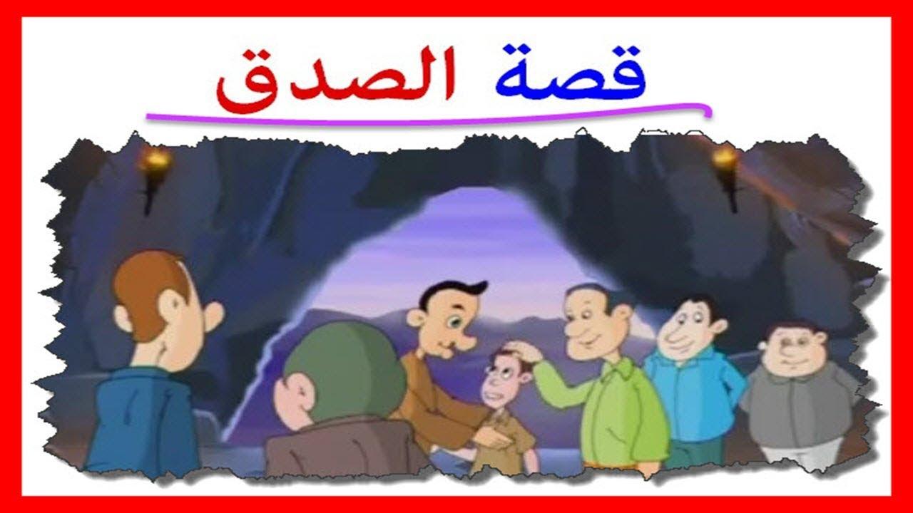 قصة للاطفال عن الصدق الصدق قصة حواديت للاطفال قبل النوم قصص وحكايات قصص اطفال Youtube