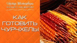 Как приготовить чурчхелы [Кухня с акцентом] от Натии Шаташвили