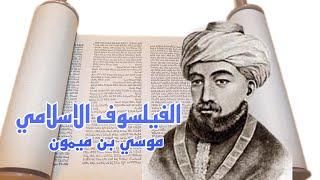 الحاخام موسى بن ميمون