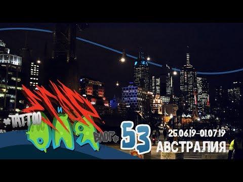 """TV Егор и Оля №53 """"Австралия. Мельбурн"""""""