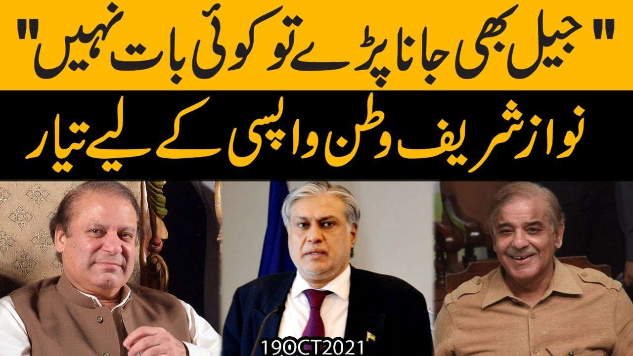 Download Nawaz Sharif Pakistan wapsi kay leay tyar chahay Jail jana paray | Exclusive Details of a Meeting