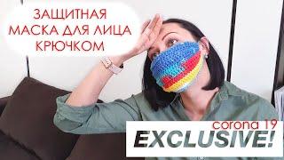 Защитная маска для лица многоразовая крючком КОРОНОВИРУС ГРИПП ОРВИ Face mask crochet tutorial