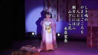 説明 本居宣長の和歌「しき嶋の歌」の和歌曲映像です。 2016年4月25日、...