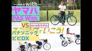 電動自転車比較(ヤマハPAS with とパナソニック ビビDX 2018年モデル)