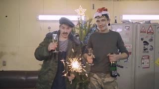 Новогоднее поздравление от Бати