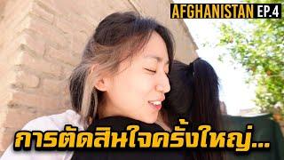 Ep. 4 เมื่อตาลีบันอยู่ใกล้สนามบินและการตัดสินใจครั้งใหญ่ | I Got Stuck in Herat, Afghanistan