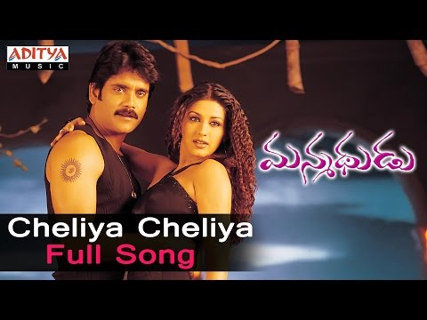 Cheliya Cheliya Full Song ll Manmadhudu Songs ll Nagarjuna, Sonali Bindre