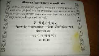 Khandoba prabhavi mantra lyrics.