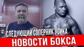 Новости бокса: Следующий соперник Усика, Кэмпбелл в больнице, ЛОМА не доволен