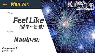 Feel Like - Naul (Man Ver.)ㆍ널 부르는 밤 나얼 [K-POP MR★Musicen]