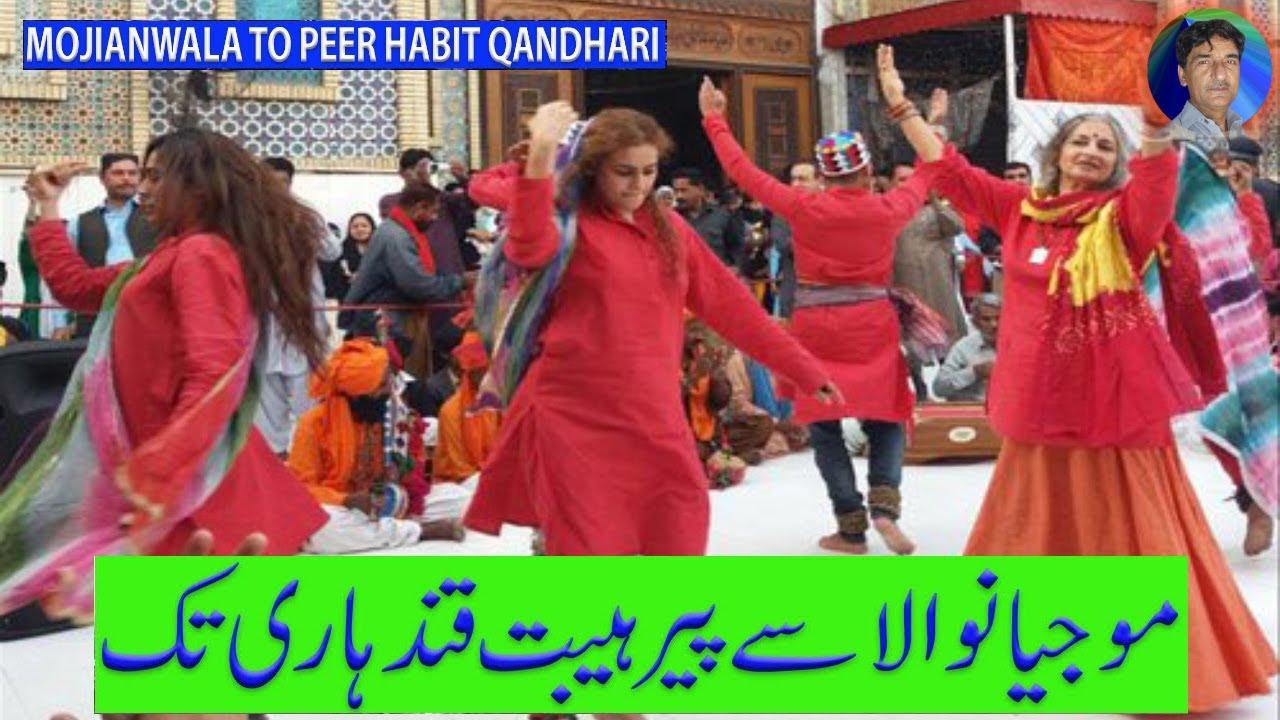 Download MOJIANWALA TO PEER HABIT QANDHARI