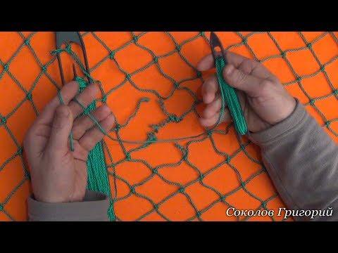 Ремонт порванных ловчих сетей