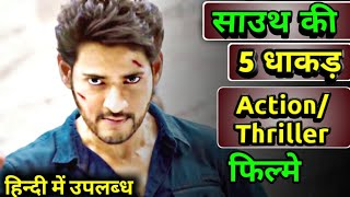 Top 5 Best South Indian Action Thriller Movies Dubbed In Hindi   Action Thrillers