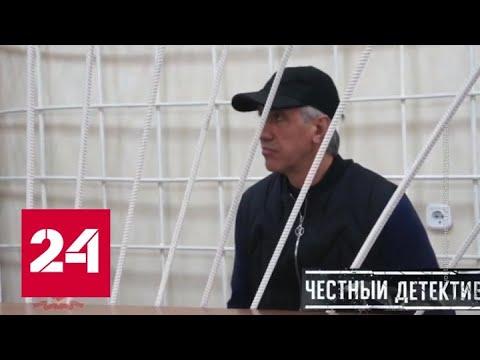 """Арест Анатолия Быкова: бизнесмен удивился, увидев """"клетку"""" - Россия 24"""