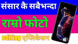{in Nepali} Best Photo Editing App For All Mobile | Photo Lab Best Photo Editor App | by tech Sagar