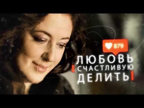 Премьера песни! Тамара Гвердцители и Стас Михайлов - Давай разлуке запретим (Official Lyric-video)