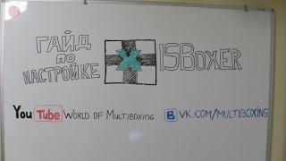 Гайд по настройке IsBoxer для мультибоксинга wow (на классике)