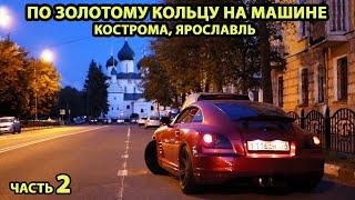 Золотое Кольцо России. Кострома, Ярославль. Часть 2